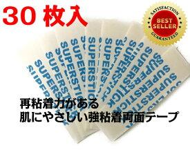 【30枚 強力テープ】【楽天1位】ヘアケア 男性 女性 カツラ ウィッグ 両面テープ アメリカ製 強力 皮膚 貼付 かぶれにくい 粘着 定番 抗がん 薄毛 低刺激