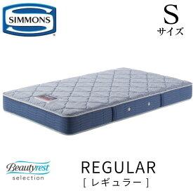 【配送設置無料】【送料無料】シモンズ SIMMONS 正規販売店 Reguiar レギュラー Sサイズ シングル AB2131A マットレス ビューティーレスト レギュラー ベッド ベット