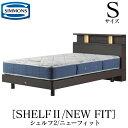【配送設置無料】【送料無料】シモンズ SIMMONS 正規販売店 シェルフ2 SHELF2ニューフィット AB2112A Sサイズ(シング…