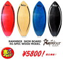 【ウッド スキムボード】RAMMBER SKIM BOARD/ WOOD PRO MODEL/ランバースキム ウッドプロモデル 【訳ありB品 110CM】4Co...