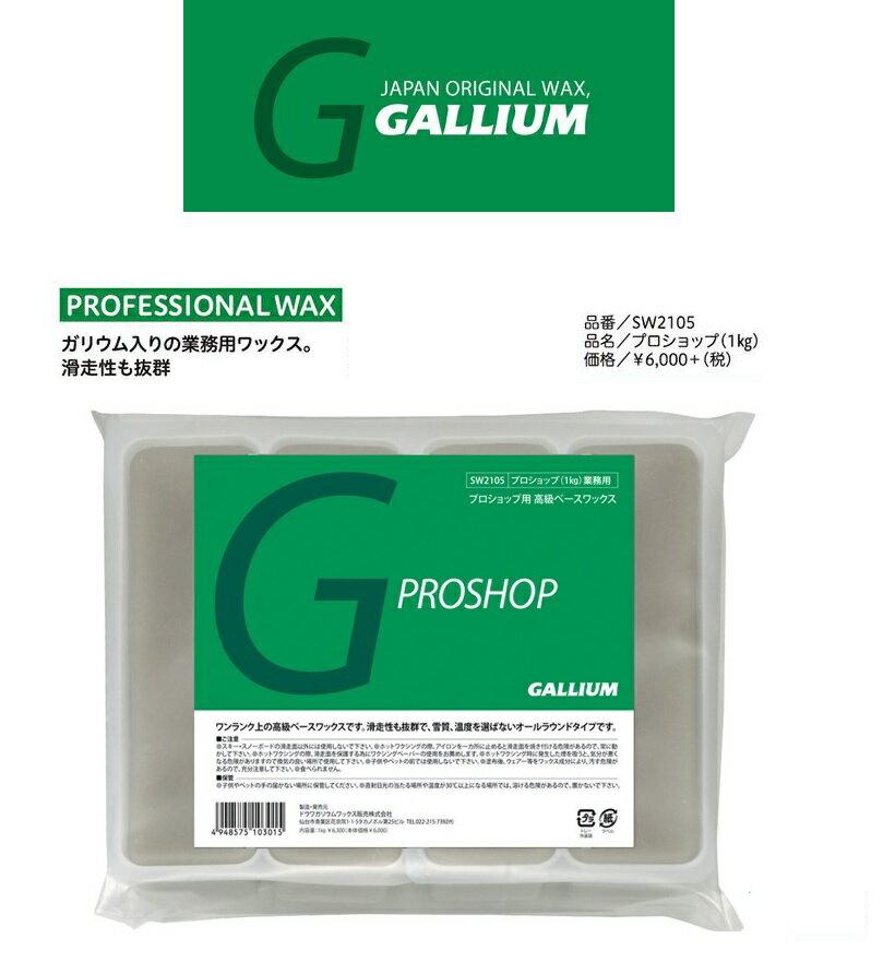 GALLIUM /ガリウム【プロショップ 1kg SW2105】(1kg)/チューンナップ用品 /ワックス/WAX/大容量