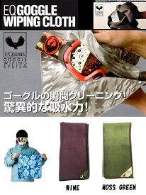 EQ GOGGLE WIPING CLOTH ( ゴーグルワイピングクロス )【各カラー】ネコポス便対応! ゴーグル拭き EQ イーキュー