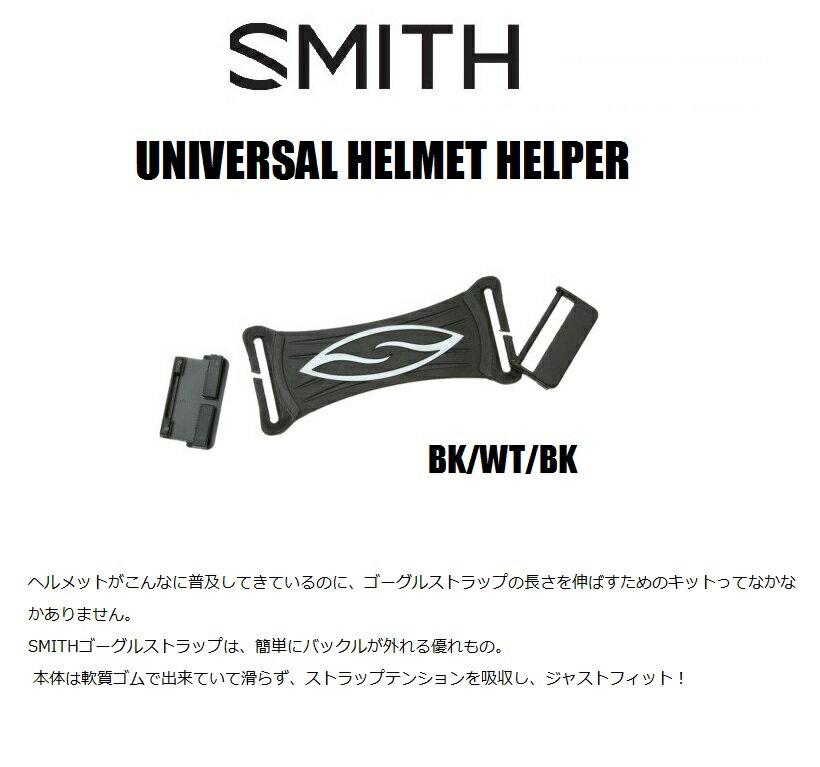 SMITH スミス【 UNIVERSAL HELMET HELPER ヘルメットヘルパー 】【 BLK/WHT/BLK 】クリップバックル対応 ヘルメット用延長ベルト ヘルメット 延長ベルト