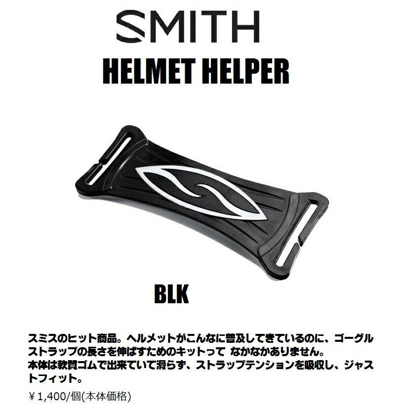 ■ SMITH スミス【 HELMET HELPER ヘルメットヘルパー 】【 BLACK 】 DM便送料200円 ゴーグル延長ベルト ヘルメット用ゴーグル延長バンド