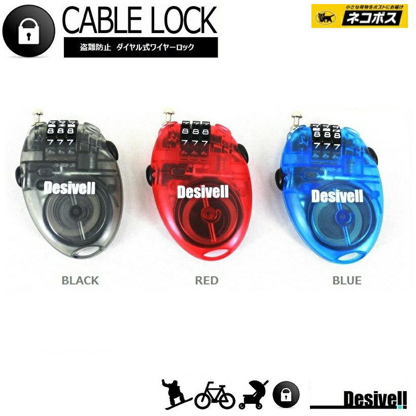 DESIVELL/CABLE LOCK/ケーブルロック ダイヤル式ワイヤーロック★ネコポス便対応!!ボードの鍵/ボードロック/ベビーカーの鍵に!【まとめ買いは、ここで!】