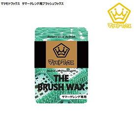 マツモトワックス THE BRUSH WAX サマーゲレンデ ブラシ専用WAX(150g)/ チューンナップ用品 / WAX / ワックス KINGS キングス QUEST クエスト