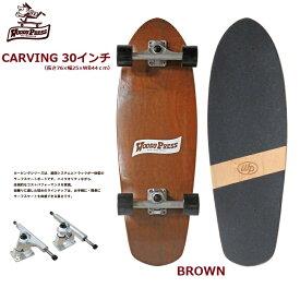 Woody Press ウッディープレス Carving 30inch カービング30インチ BROWN ブラウン サーフスケート コンプリート オフトレ サーフィン スノーボードオフトレ用 クルージング