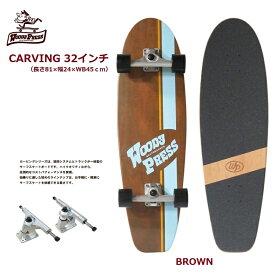 Woody Press ウッディープレス Carving 32inch カービング32インチ BROWN ブラウン サーフスケート コンプリート オフトレ サーフィン スノーボードオフトレ用 クルージング