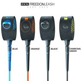 FCS FREEDOM LEASH フリーダムリーシュ 6ft 【 各色 】日本正規品 ABEAM特別価格!サーフボードリーシュ 高伸縮性編上げコード リッシュコード サーフィン用 ショートボード