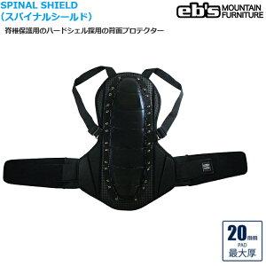 eb's/エビス SPINAL SHIELD(スパイナルシールド)*インナープロテクターABEAM特別価格/Eb's/エビス/2021  #3900312