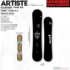 NOVEMBER ノベンバースノーボード ARTISTE /  アーティスト ツインチップ 20-21 【全国送料無料】【初期チューン無料】2021 正規品 /NOV/ノーベン/国産
