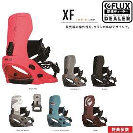 FLUX BINDING XF / フラックス エックスエフ JAPAN BLAND  2021 FLUX日本正規品 保証書付 軽量バインディング20-21 送料無料!