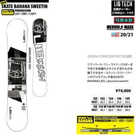 LIBTECH SNOWBOARD 20-21 SKATE BANANA SWEETIN リブテック スケートバナナ ABEAM特別価格 全国送料無料 チューン無料 2021 正規品 保証書付