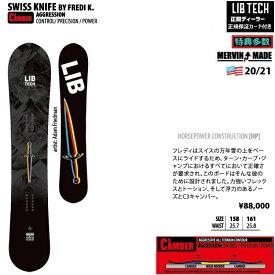 LIBTECH SNOWBOARD 20-21 SWISS KNIFE BY FREDI K. リブテック スイスナイフ ABEAM特別価格 全国送料無料 チューン無料 2021 正規品 保証書付