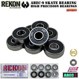 ABEC9 スケートボード ベアリング REKON SKATEBOARD BEARINGS ベアリング( HIGH PRECISION BEARINGS ) 8個セット 超格安 メール便対応! スケボー ベアリング 最高グレードベアリング ストライダー 交換パーツに!送料無料!