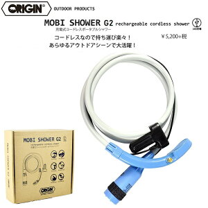 ORIGIN オリジン MOBI SHOWER G2 モビシャワー 保証付き!ABEAM特別価格! スマート シャワー 充電式 コードレス 簡易シャワー ポータブルシャワー USB充電