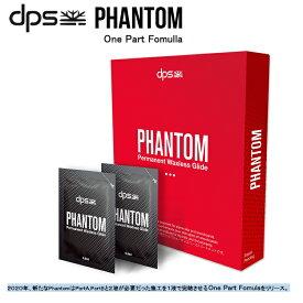 DPS ディーピーエス 2020 PHANTOM One Part Fomulla WAX ファントム ワン パート フォーミュラー ワックス / ベースワックス ワックス SNOWBOARD SKI スノーボード スキー ベース グライド シングル アプリケーションキット