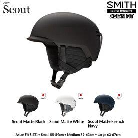 SMITH/ SCOUT HELMET ASIAN FIT 20-21 スミス スカウト ヘルメット アジアンフィット【2021モデル】日本正規品【送料無料】スキー スノーボード用 スケート用