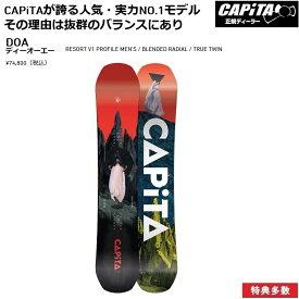 CAPITA SNOWBOARD 20-21 DOA DEFENDERS OF AWESOME/ キャピタ ディーオーエー ABEAM特別価格 最強特典 全国送料無料 チューン無料 2021 正規品 保証書付