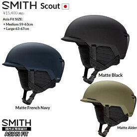 SMITH/ SCOUT HELMET ASIAN FIT 21-22 スミス スカウト ヘルメット アジアンフィット【2022モデル】日本正規品【送料無料】スキー スノーボード用 スケート用