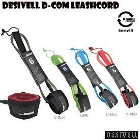 【今だけ価格!】SURF LEASH CORD/DESIVELL デシベル スタンダード リーシュコード【 regular 6mmx6ft 】【4色】【 D-COM MODEL 】サーフィン リーシュコード / ショート用コード / サーフィン コード /格安リーシュ サーフィン用