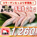 【あべどり】【鶏肉】【手羽先】【生鮮肉】国産鶏肉あべどり 手羽先 2kg