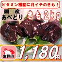 【あべどり】【鶏肉】【きも】【生鮮肉】国産鶏肉あべどり きも 2kg