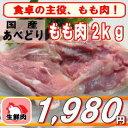 【あべどり】【鶏肉】【もも肉】【生鮮肉】国産鶏肉あべどり もも肉 2kg ランキングお取り寄せ