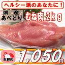 【あべどり】【鶏肉】【むね肉】【生鮮肉】国産鶏肉あべどり むね肉 2kg