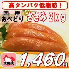 【あべどり】【鶏肉】【ささみ】【生鮮肉】国産鶏肉あべどり ささみ 2kg