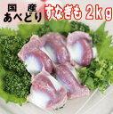 【あべどり】【鶏肉】【すなぎも】【生鮮肉】国産鶏肉あべどり すなぎも 2kg