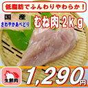 【さわやかあべどり】【鶏肉】【むね肉】【生鮮肉】【ビタミンE】国産鶏肉さわやかあべどり むね肉 2kg