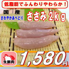 【さわやかあべどり】【鶏肉】【ささみ】【ビタミンE】【生鮮肉】国産鶏肉さわやかあべどり ささみ 2kg