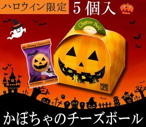 【ハロウィン限定】かぼちゃのチーズボール【5個入】今年...