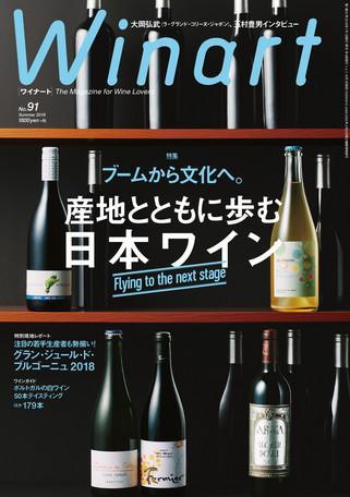 ワイナート 91号 2018年 Summer (産地とともに歩む 日本ワイン) 【雑誌】