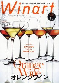 ワイナート 95号 Summer 2019 (オレンジワイン 白?ロゼ?赤? いえいえ、第4の新ジャンル!) 【雑誌】