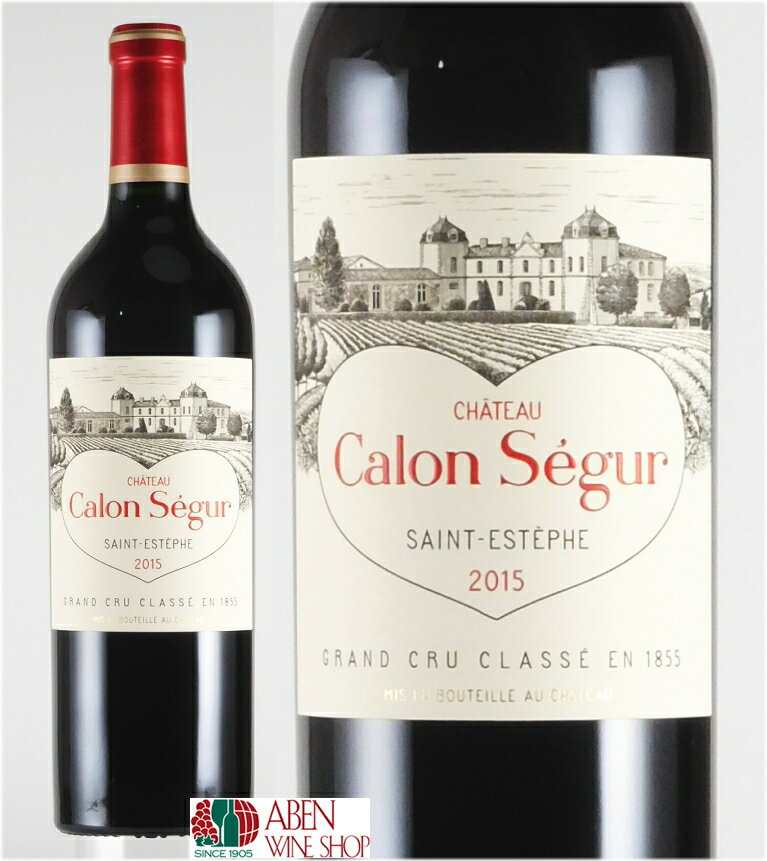 シャトー・カロン・セギュール [2015]年(750ml) 【赤ワイン】【フルボディ】