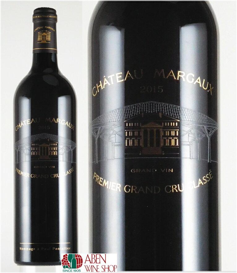 シャトー・マルゴー [2015]年(750ml) 【赤ワイン】【フルボディ】
