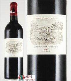 シャトー ラフィット ロートシルト [2015]年(750ml) 【赤ワイン】【フルボディ】【バレンタイン 2021 バレンタインデー】