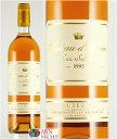シャトー・ディケム [1995]年 (750ml)≪1995年ボルドー・ベスト・ワイン≫ 【白ワイン】【甘口】