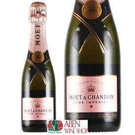 モエ・エ・シャンドン・ロゼ・アンペリアル NV(375ml/ハーフ)【スパークリングワイン】【発泡】【ロゼ】【辛口】