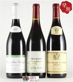 [2020]年ボジョレー・ヌーヴォー(750ml)3本[ワインセット](ルロワ&ルイ・ジャド&パカレ)【赤ワイン】【ミディアムボディ】【ブルゴーニュ】【フランス】【ハロウィン ハロウィーン パーティー】