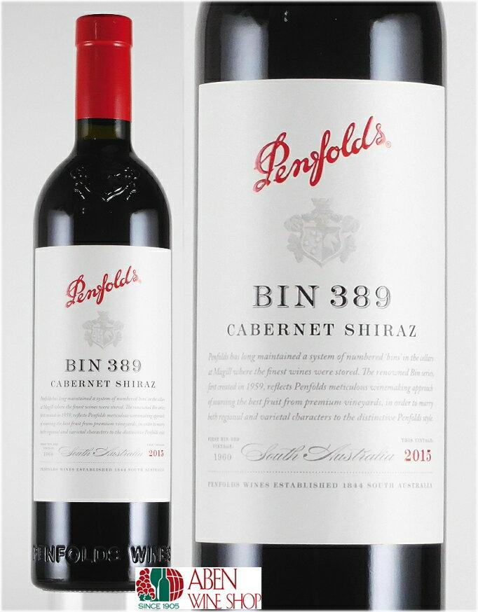 ペンフォールド カベルネ シラーズ BIN 389 [2015]年 750ml ペンフォ−ルズ【赤ワイン】【正規品】