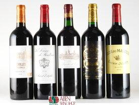 【ワインセット】ボルドー第2級セカンド 750ml・5本セット 【赤ワイン】【フルボディ】【ボルドー】【フランス】