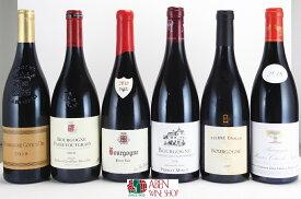 ブルゴーニュ赤ワイン6本6種類[ワインセット]PART-214【赤ワイン】【フルボディ】【ブルゴーニュ】【フランス】【送料無料】【正規品】