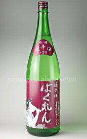 【日本酒】 ばくれん 超辛口吟醸+20 1.8L
