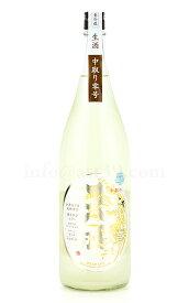 【日本酒】 天明 中取り零号 純米生酒 おりがらみ R2BY新酒 1.8L(要冷蔵)
