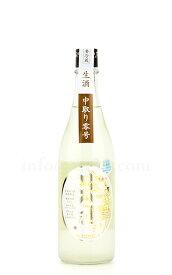【日本酒】 天明 中取り零号 純米生酒 おりがらみ R2BY新酒 720ml(要冷蔵)