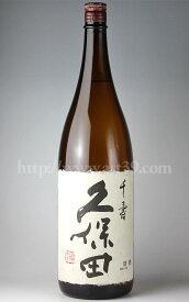 【日本酒】 久保田 千寿 1.8L