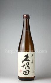【日本酒】 久保田 千寿 720ml